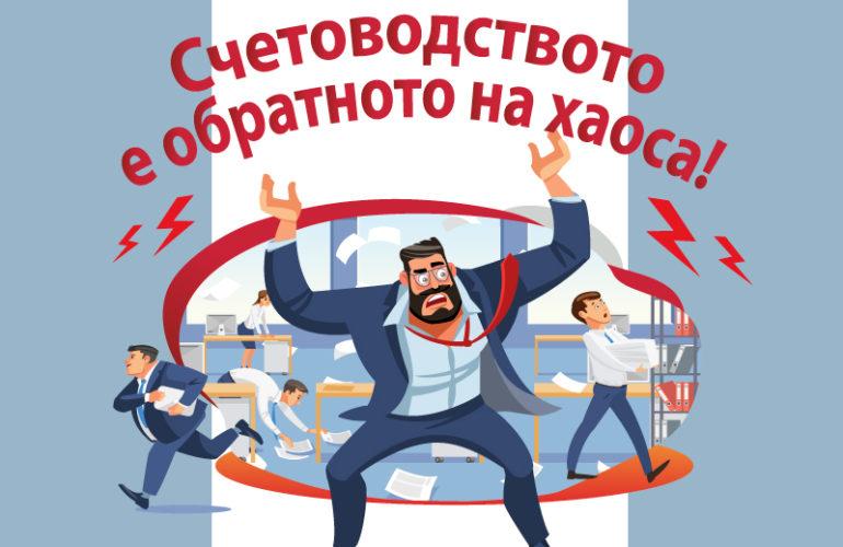 отчичното счетоводство е обратно на хаоса